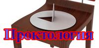 40_Проктология гемморой
