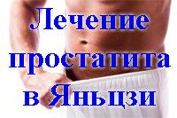 30_Лечение простатита
