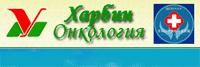 80_Харбинский онкологический госпиталь