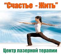 50_Счастье жить центр лазерной терапии